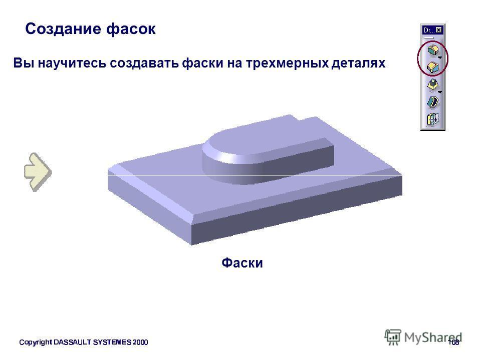 Создание фасок Вы научитесь создавать фаски на трехмерных деталях Фаски