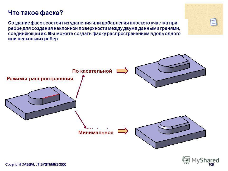Что такое фаска? Создание фасок состоит из удаления или добавления плоского участка при ребре для создания наклонной поверхности между двумя данными гранями, соединяющей их. Вы можете создать фаску распространением вдоль одного или нескольких ребер.