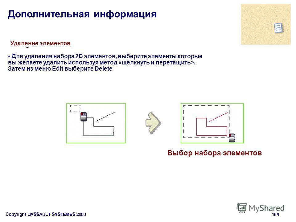 Дополнительная информация Для удаления набора 2D элементов, выберите элементы которые вы желаете удалить используя метод «щелкнуть и перетащить». Затем из меню Edit выберите Delete Удаление элементов Выбор набора элементов