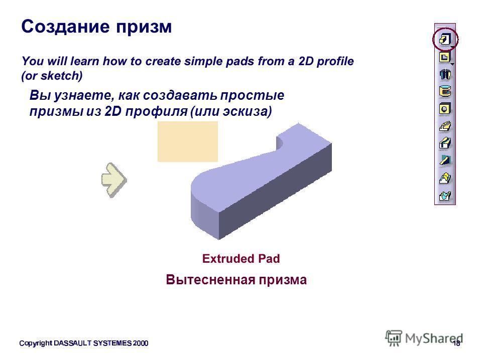 Вы узнаете, как создавать простые призмы из 2D профиля (или эскиза) Создание призм Вытесненная призма