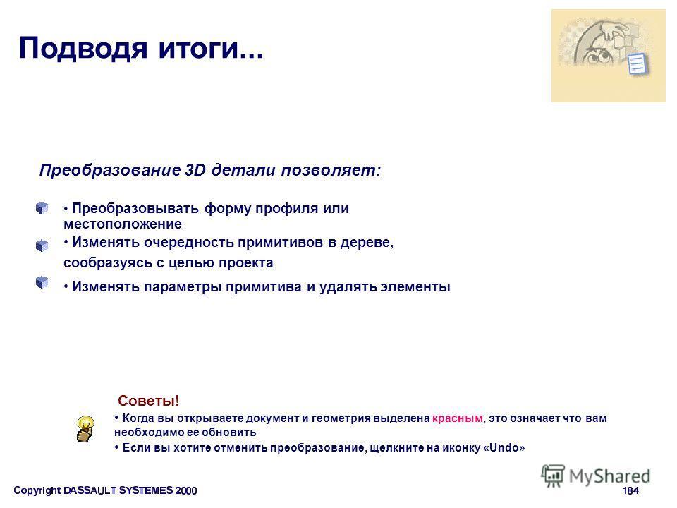 Подводя итоги... Преобразование 3D детали позволяет: Советы! Когда вы открываете документ и геометрия выделена красным, это означает что вам необходимо ее обновить Если вы хотите отменить преобразование, щелкните на иконку «Undo» Преобразовывать форм
