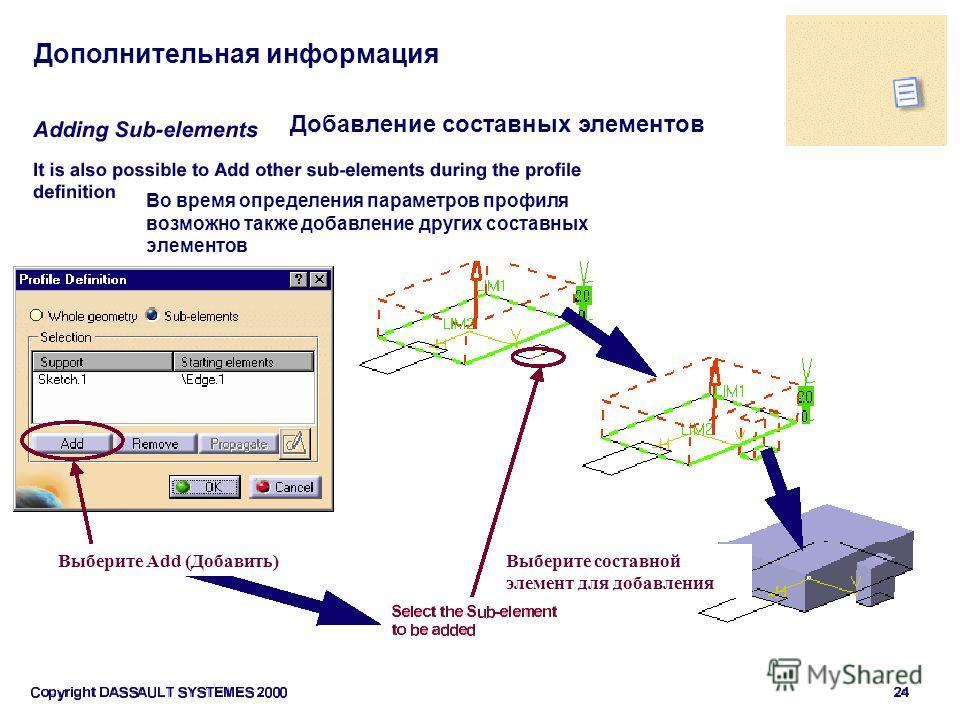 Дополнительная информация Выберите Add (Добавить)Выберите составной элемент для добавления Во время определения параметров профиля возможно также добавление других составных элементов Добавление составных элементов