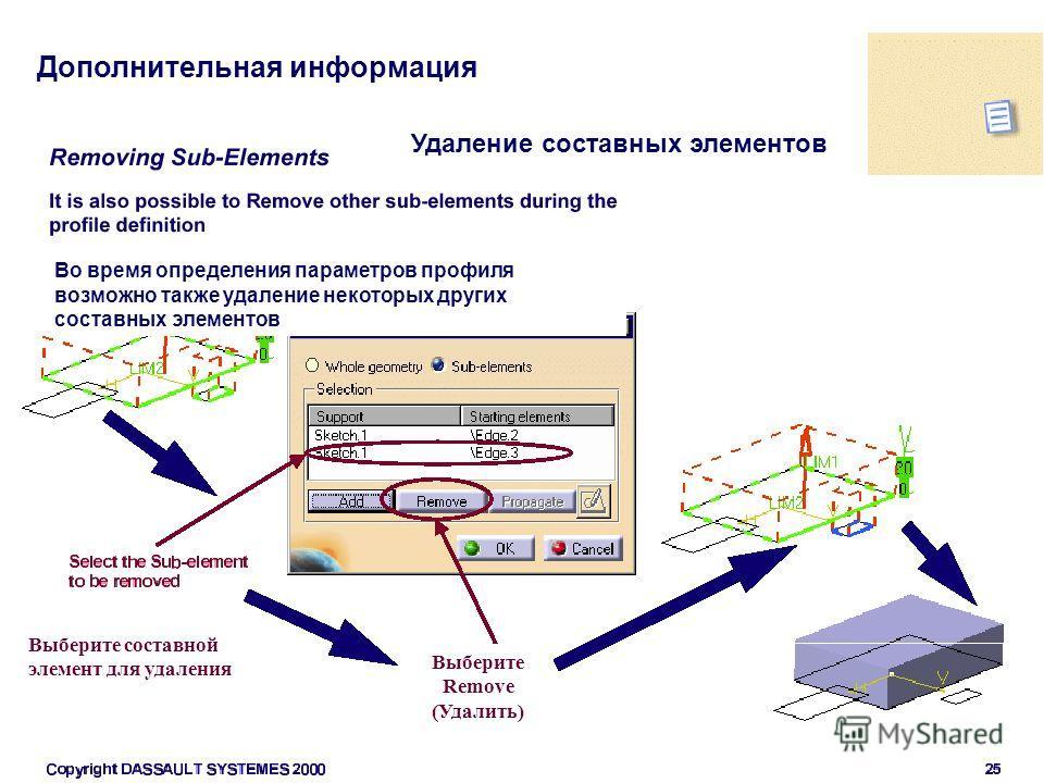 Дополнительная информация Выберите Remove (Удалить) Выберите составной элемент для удаления Удаление составных элементов Во время определения параметров профиля возможно также удаление некоторых других составных элементов