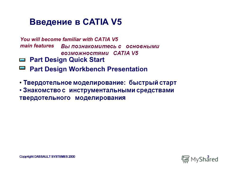 Твердотельное моделирование: быстрый старт Знакомство с инструментальными средствами твердотельного моделирования Введение в CATIA V5 Вы познакомитесь с основными возможностями CATIA V5