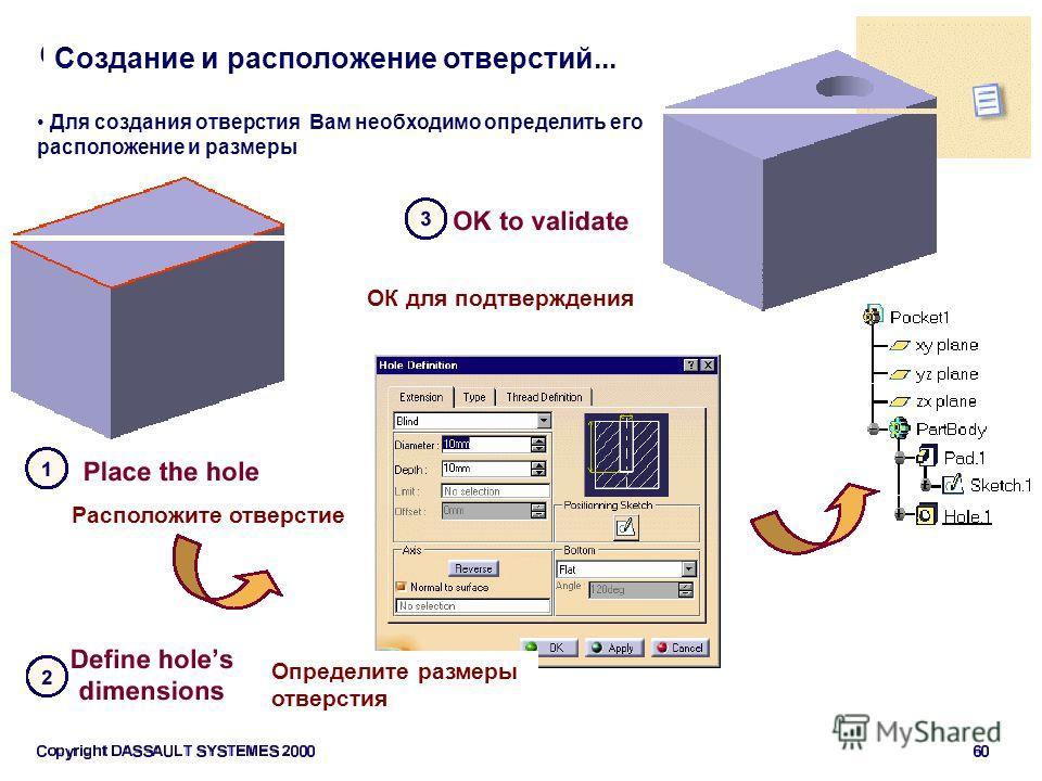 Создание и расположение отверстий... Для создания отверстия Вам необходимо определить его расположение и размеры Расположите отверстие ОК для подтверждения Определите размеры отверстия