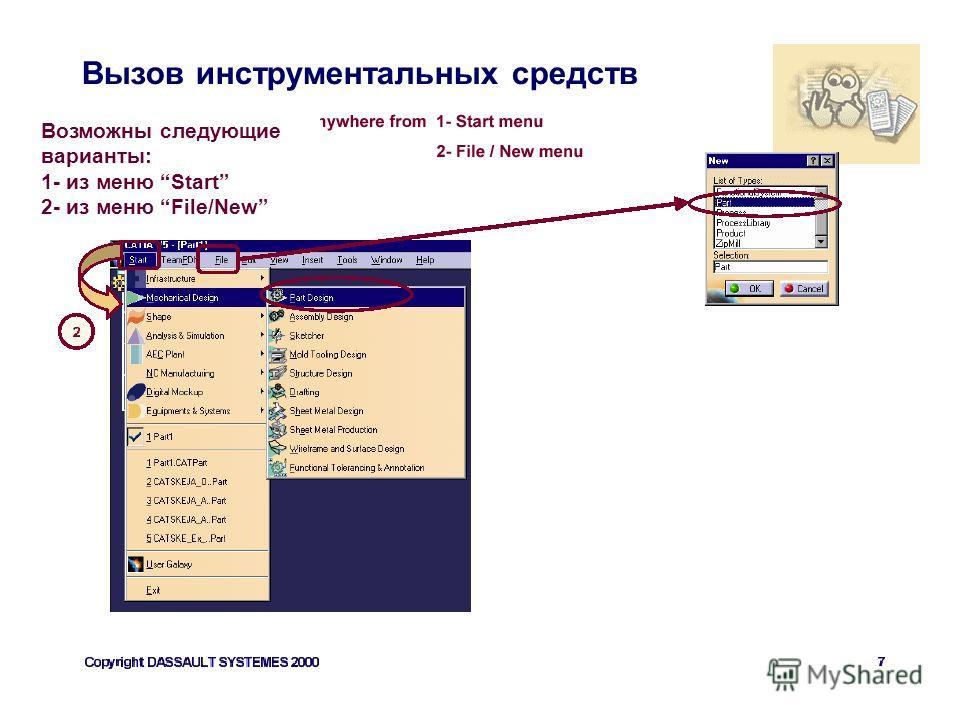 Возможны следующие варианты: 1- из меню Start 2- из меню File/New Вызов инструментальных средств