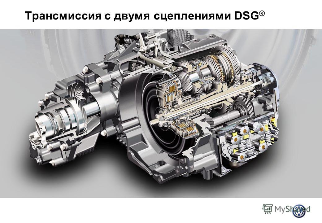 Трансмиссия с двумя сцеплениями DSG ®