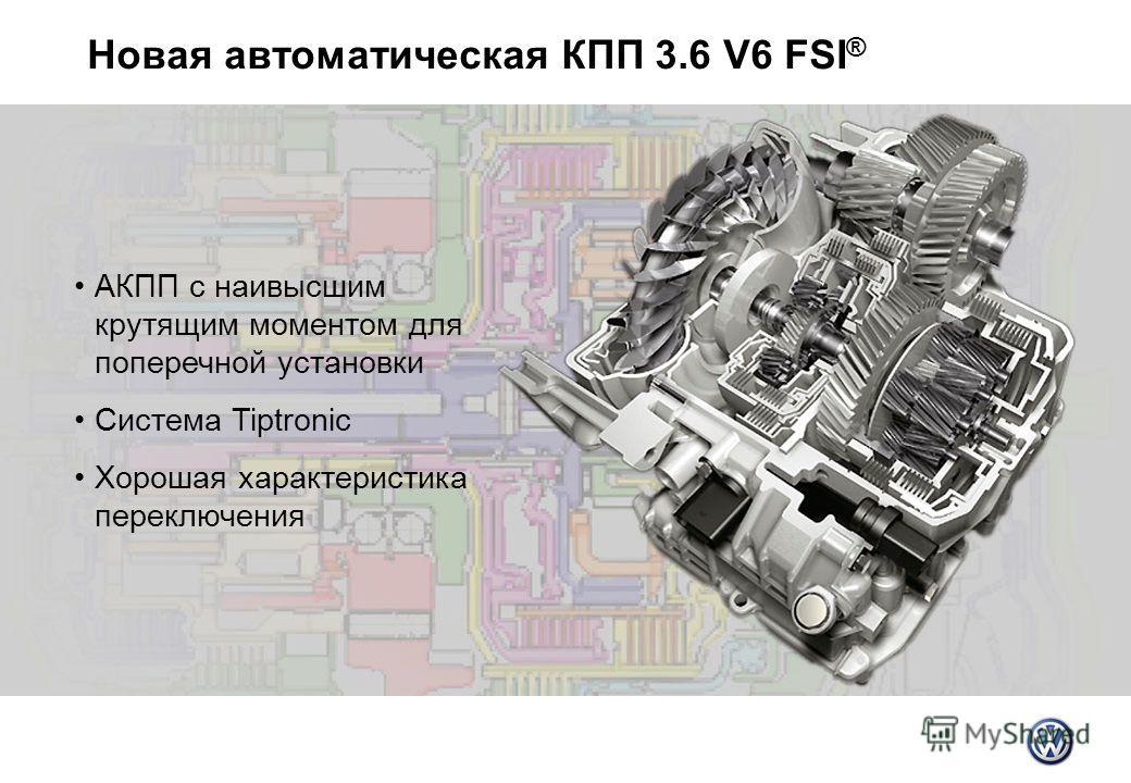 Новая автоматическая КПП 3.6 V6 FSI ® АКПП с наивысшим крутящим моментом для поперечной установки Система Tiptronic Хорошая характеристика переключения