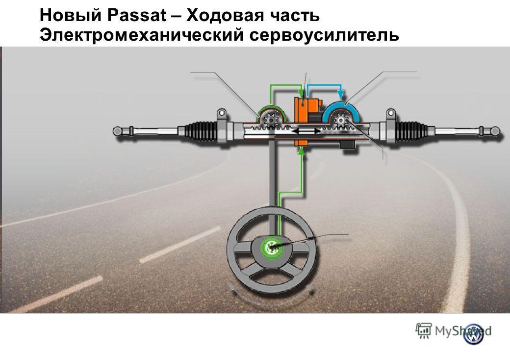 Новый Passat – Ходовая часть Электромеханический сервоусилитель