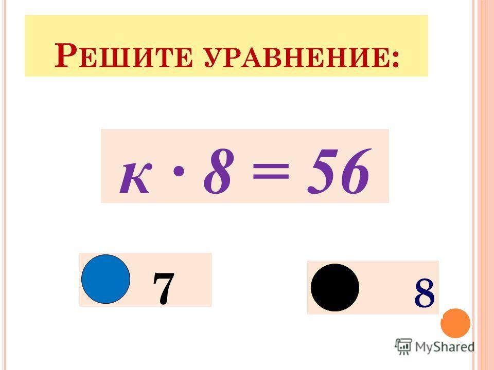 Уравнением называют равенство, содержащее переменную, значение которой надо найти.