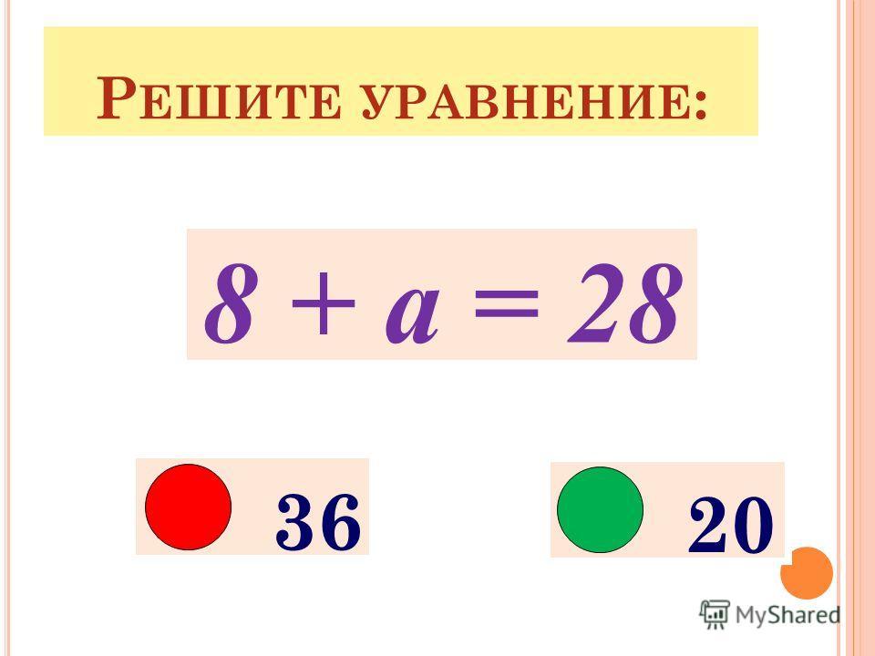 Р ЕШИТЕ УРАВНЕНИЕ : к · 8 = 56 7 8