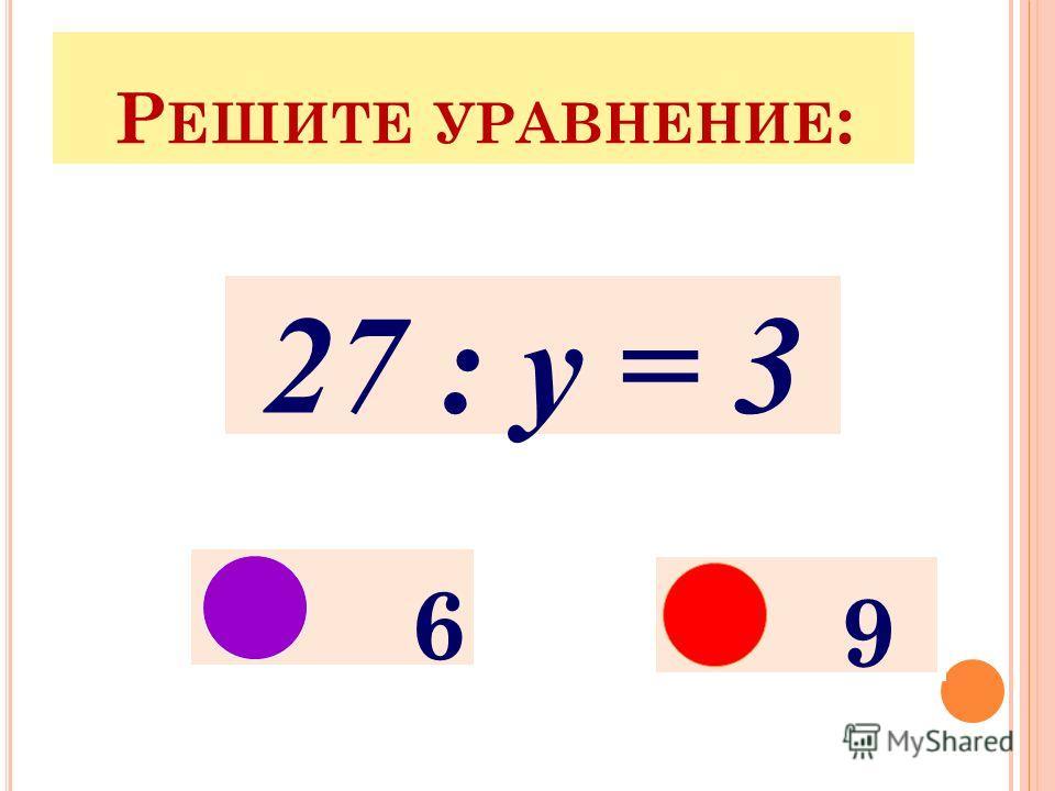 п–15 = 44 59 29 Р ЕШИТЕ УРАВНЕНИЕ :