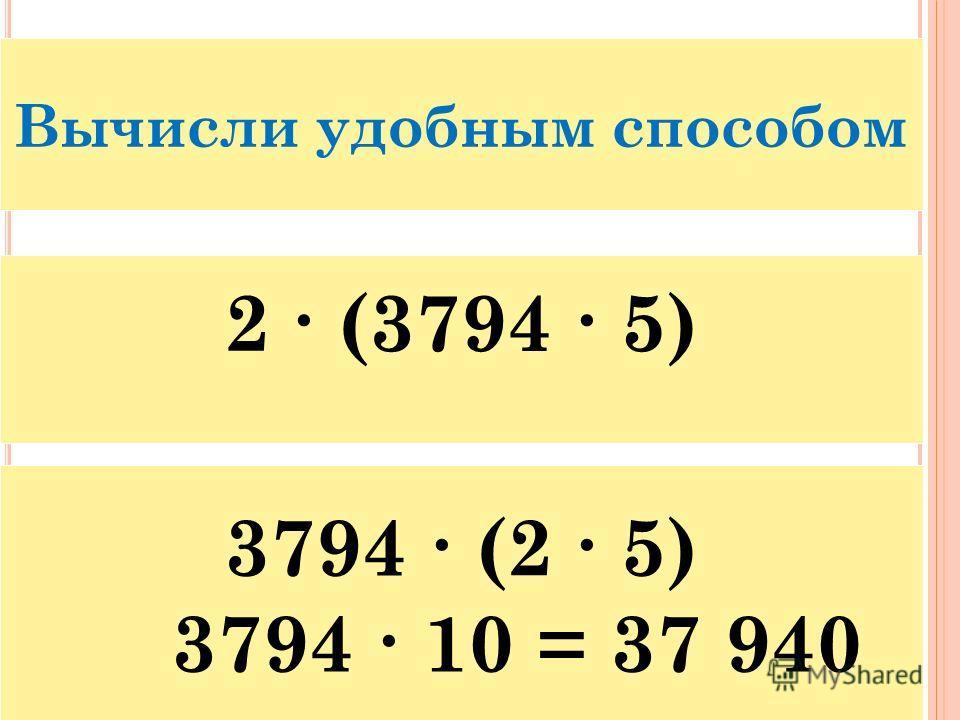 498+499+500+501+502 500+(498+502)+(499+501) 500+1000+1000=2500 Вычисли удобным способом