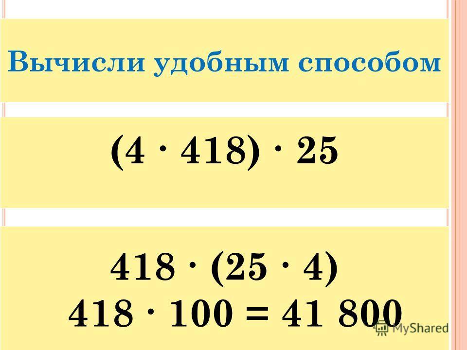 2 (3794 5) 3794 (2 5) 3794 10 = 37 940 Вычисли удобным способом