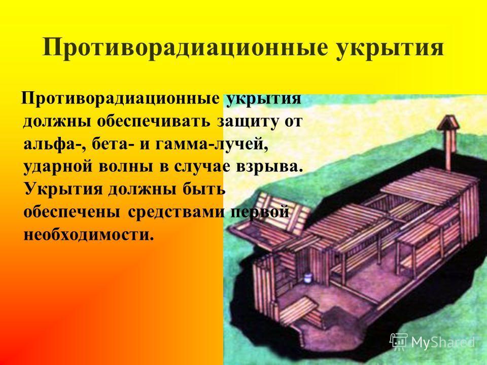 Противорадиационные укрытия Противорадиационные укрытия должны обеспечивать защиту от альфа-, бета- и гамма-лучей, ударной волны в случае взрыва. Укрытия должны быть обеспечены средствами первой необходимости.