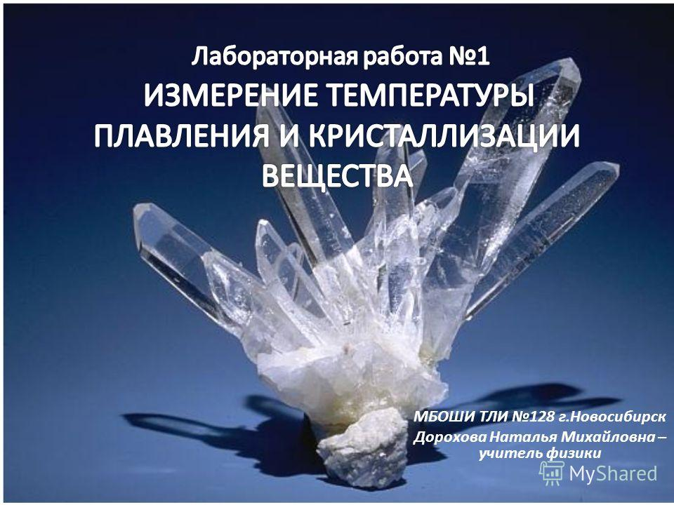 МБОШИ ТЛИ 128 г.Новосибирск Дорохова Наталья Михайловна – учитель физики