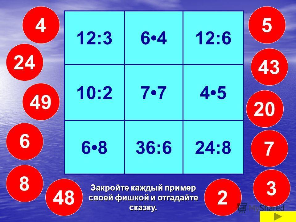 1. Какое число надо уменьшить в 9 раз, чтобы получить 9? 2. Какое число надо увеличить в 24 раза, чтобы получить 24? 3. Восемь яиц сварятся за 15 минут. Сколько времени понадобиться, чтобы сварить 3 яйца? 4. У мужчины спросили, сколько у него детей.