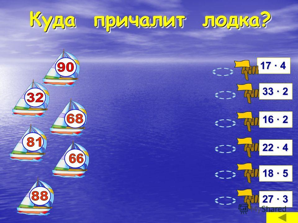 Куда причалит лодка? 19 · 3 32 · 3 18 · 2 21 · 3 15 · 3 28 · 2