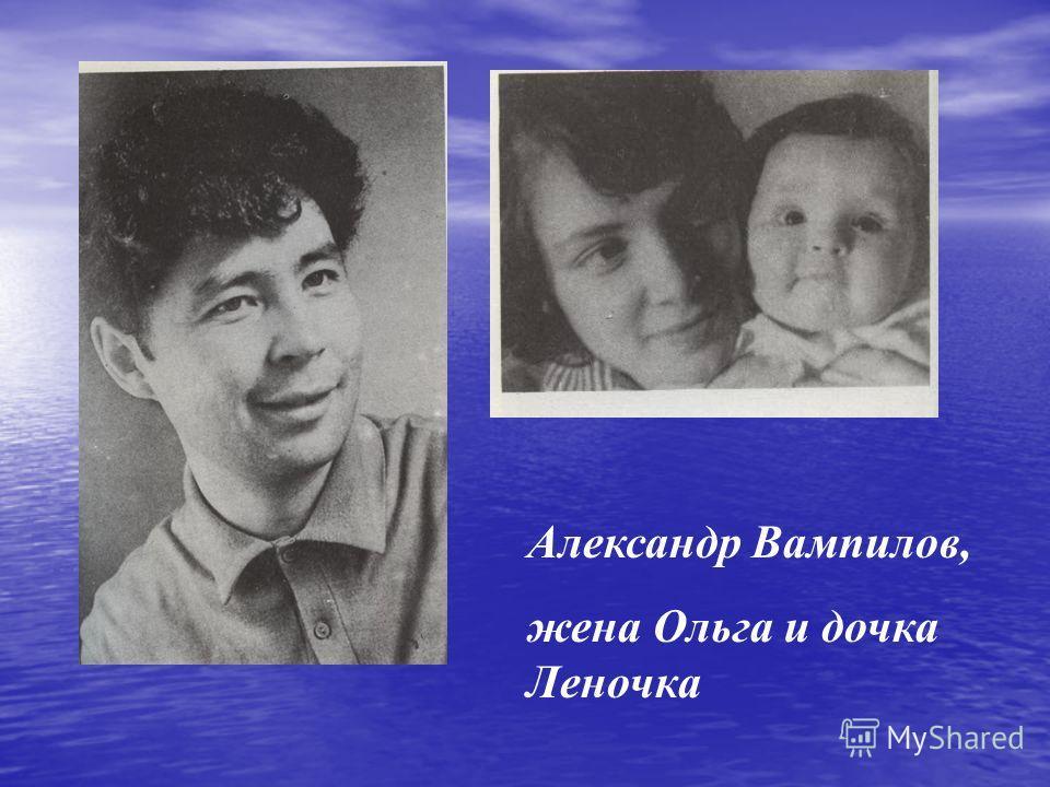 Александр Вампилов, жена Ольга и дочка Леночка