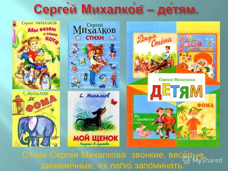 Стихи Сергея Михалкова звонкие, весёлые, динамичные, их лег ̄ ко запо ̄ минать.