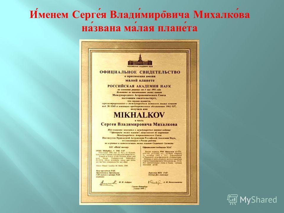 Именем Сергея Владимиро ̄ вича Михалкова названа малая планета