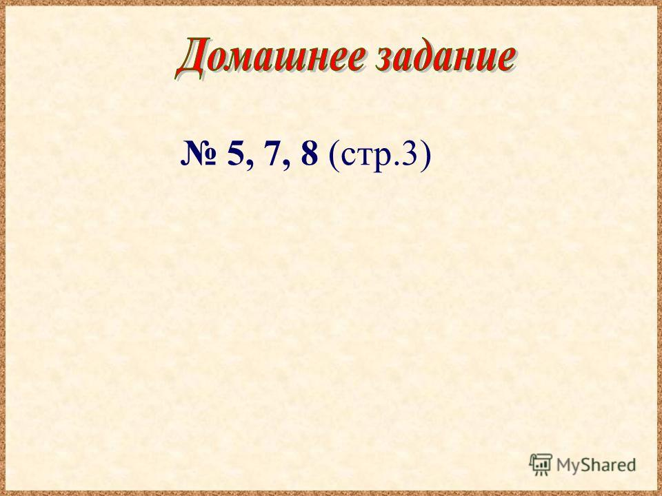 5, 7, 8 (стр.3)