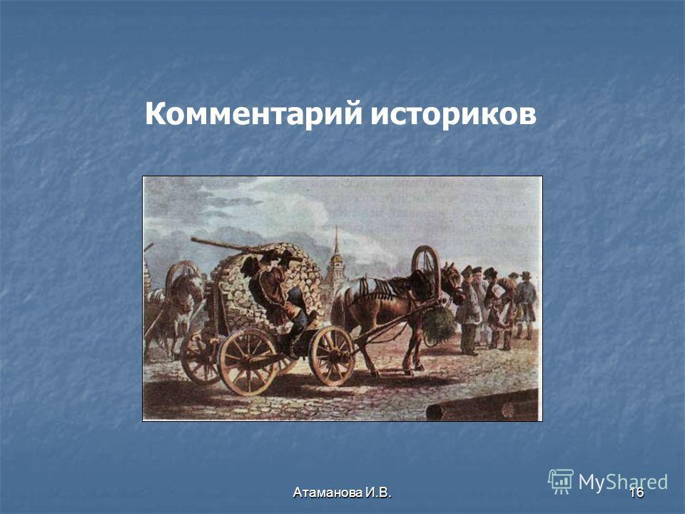 Комментарий историков 16Атаманова И.В.
