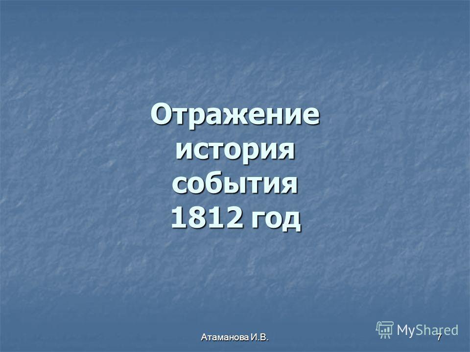 Отражение история события 1812 год 7Атаманова И.В.