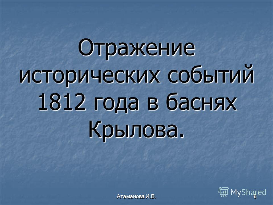 Отражение исторических событий 1812 года в баснях Крылова. 8Атаманова И.В.