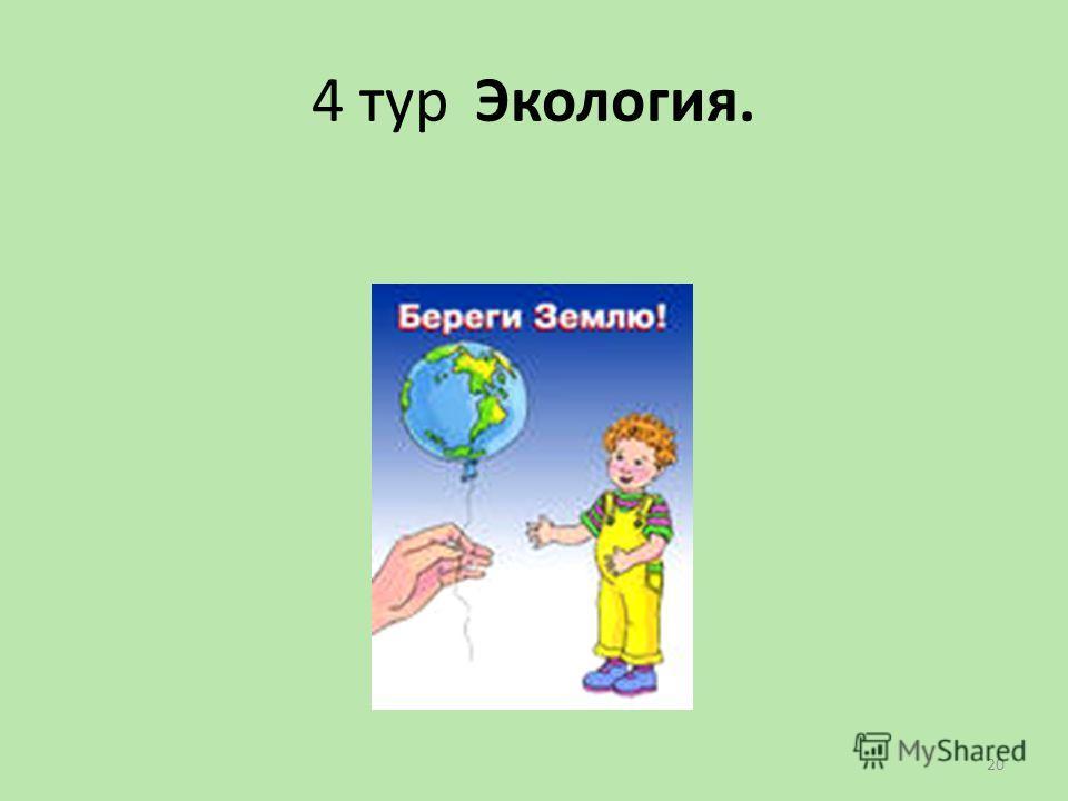 4 тур Экология. 20