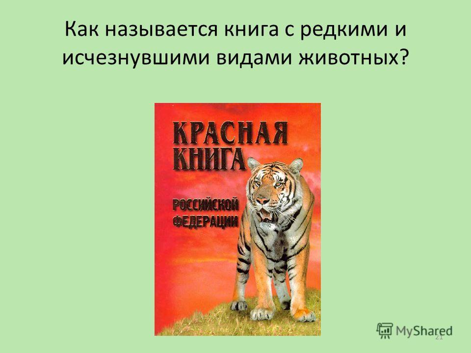 Как называется книга с редкими и исчезнувшими видами животных? 21
