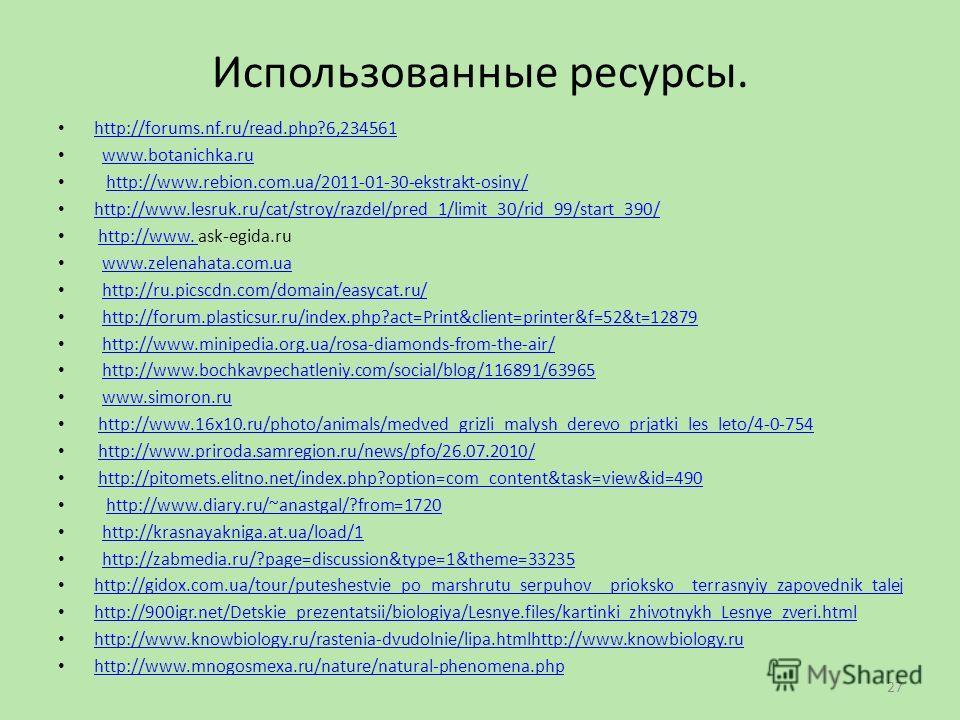 Использованные ресурсы. http://forums.nf.ru/read.php?6,234561 www.botanichka.ru http://www.rebion.com.ua/2011-01-30-ekstrakt-osiny/ http://www.lesruk.ru/cat/stroy/razdel/pred_1/limit_30/rid_99/start_390/ http://www. ask-egida.ruhttp://www. www.zelena