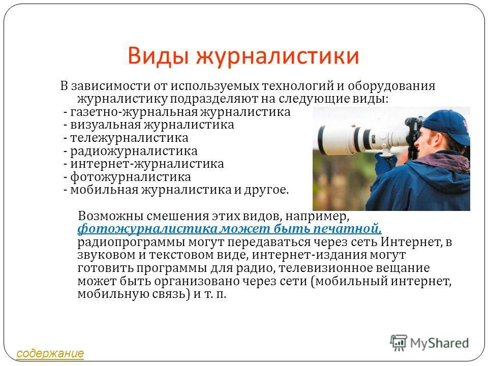 Виды журналистики В зависимости от используемых технологий и оборудования журналистику подразделяют на следующие виды : - газетно - журнальная журналистика - визуальная журналистика - тележурналистика - радиожурналистика - интернет - журналистика - ф