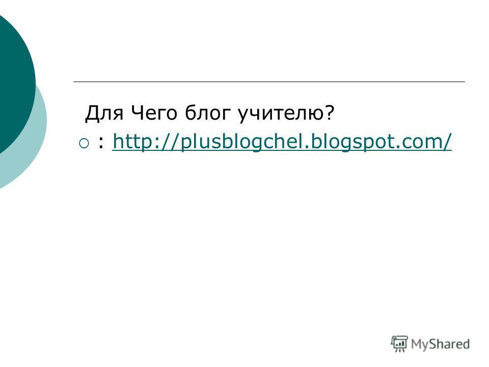 Для Чего блог учителю? : http://plusblogchel.blogspot.com/http://plusblogchel.blogspot.com/