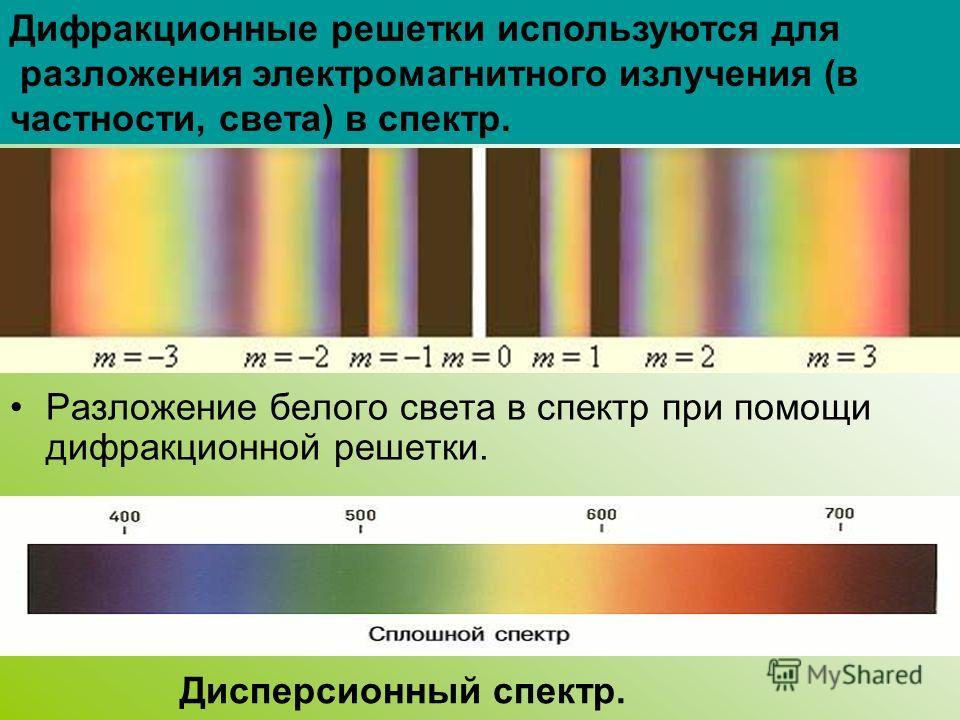 Разложение белого света в спектр при помощи дифракционной решетки. Дифракционные решетки используются для разложения электромагнитного излучения (в частности, света) в спектр. Дисперсионный спектр.