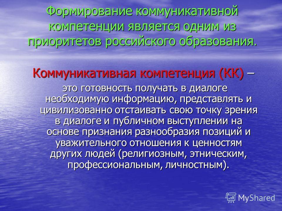 Формирование коммуникативной компетенции является одним из приоритетов российского образования. Коммуникативная компетенция (КК) – это готовность получать в диалоге необходимую информацию, представлять и цивилизованно отстаивать свою точку зрения в д