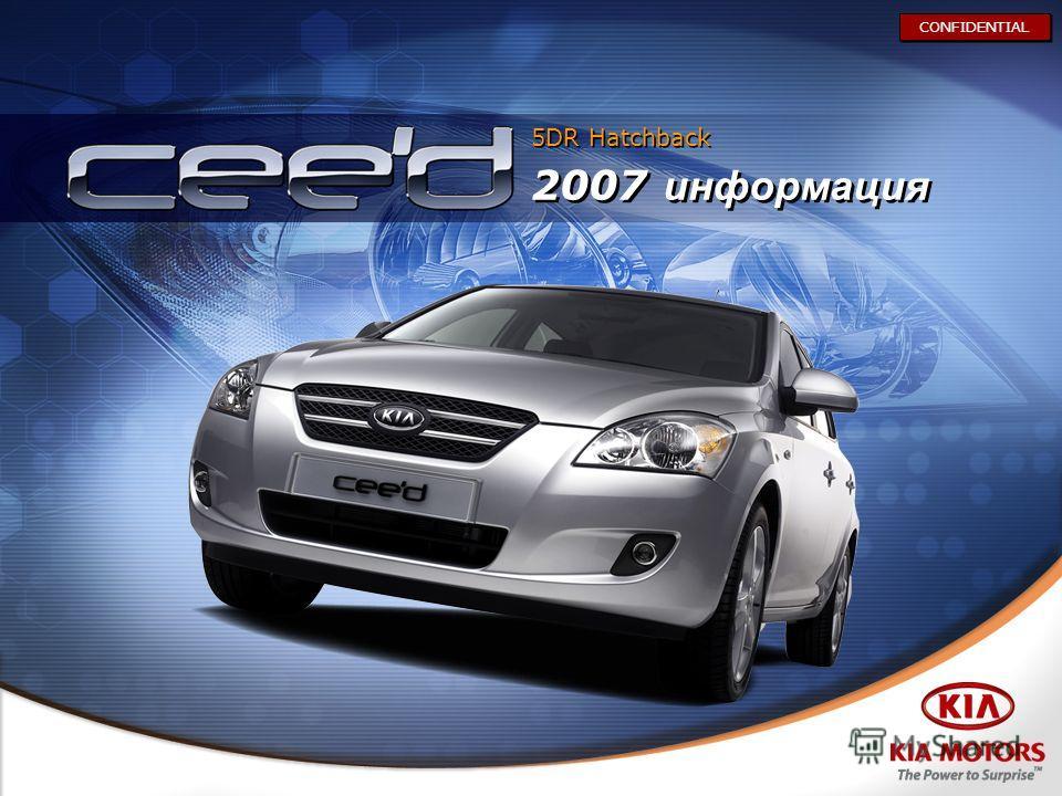 2007 информация 5DR Hatchback CONFIDENTIAL