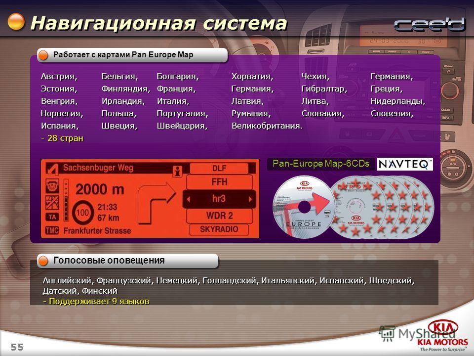 55 Навигационная система Работает с картами Pan Europe Map Pan-Europe Map-6CDs Австрия, Бельгия, Болгария, Хорватия, Чехия, Германия, Эстония, Финляндия,Франция,Германия, Гибралтар, Греция, Венгрия, Ирландия, Италия,Латвия, Литва, Нидерланды, Норвеги