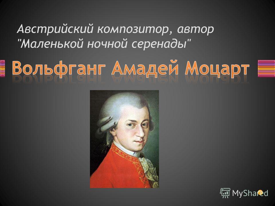 Австрийский композитор, автор Маленькой ночной серенады