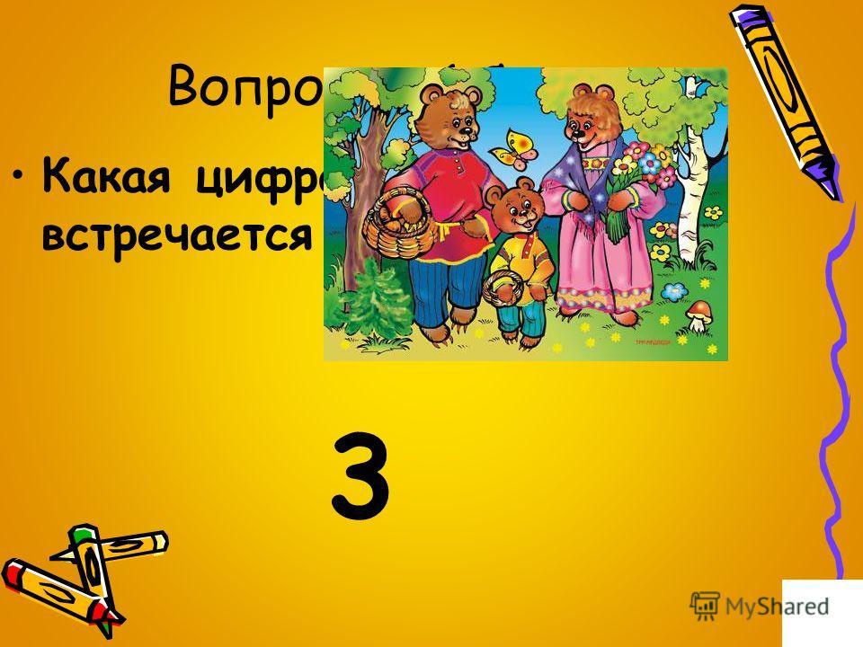 Вопрос на 1 балл. Какая цифра чаще всего встречается в сказках? 3