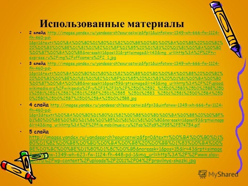 Использованные материалы 2 слайд http://images.yandex.ru/yandsearch?source=wiz&fp=1&uinfo=ww-1349-wh-666-fw-1124- fh-460-pd- 1&p=1&text=%D0%BA%D0%B0%D1%80%D1%82%D0%B8%D0%BD%D0%BA%D0%B8%20%D0%B2% 20%D0%B3%D0%BE%D1%81%D1%82%D1%8F%D1%85%20%D1%83%20%D1%8