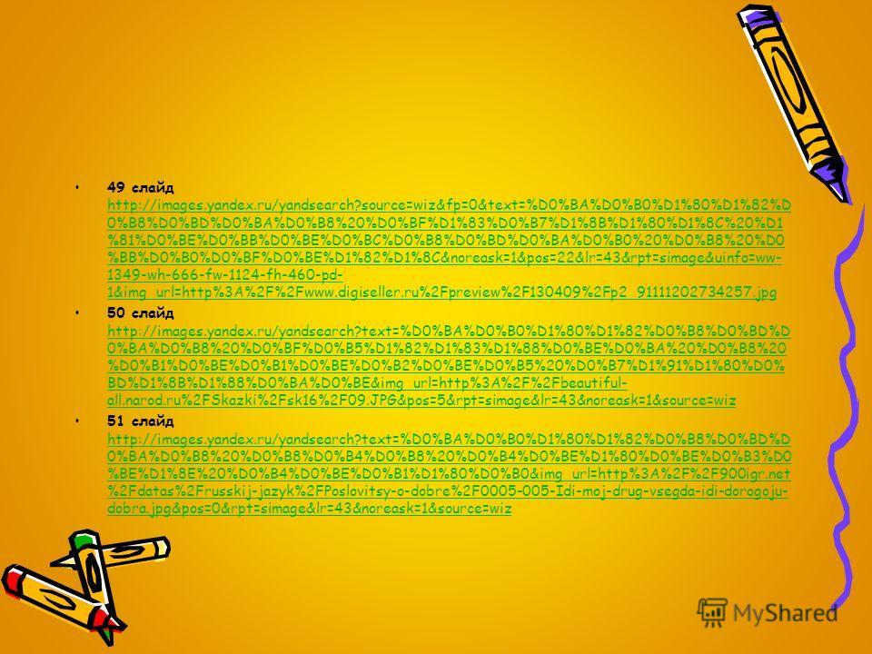 49 слайд http://images.yandex.ru/yandsearch?source=wiz&fp=0&text=%D0%BA%D0%B0%D1%80%D1%82%D 0%B8%D0%BD%D0%BA%D0%B8%20%D0%BF%D1%83%D0%B7%D1%8B%D1%80%D1%8C%20%D1 %81%D0%BE%D0%BB%D0%BE%D0%BC%D0%B8%D0%BD%D0%BA%D0%B0%20%D0%B8%20%D0 %BB%D0%B0%D0%BF%D0%BE%D