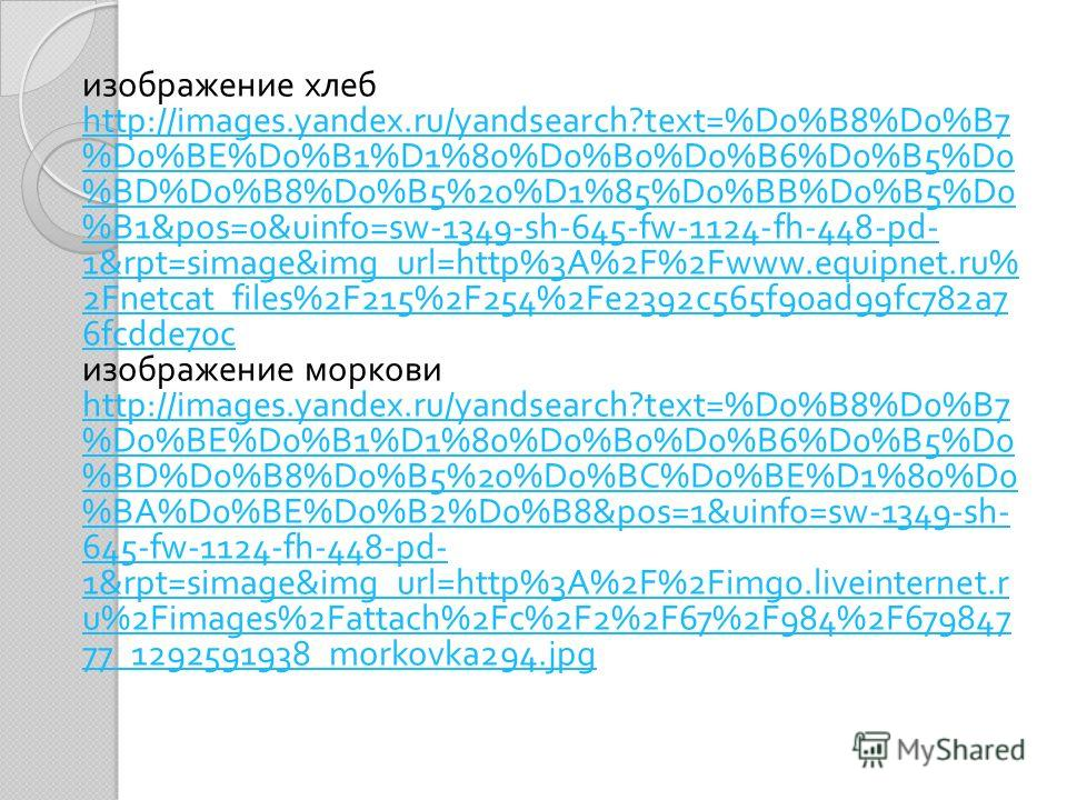 изображение хлеб http://images.yandex.ru/yandsearch?text=%D0%B8%D0%B7 %D0%BE%D0%B1%D1%80%D0%B0%D0%B6%D0%B5%D0 %BD%D0%B8%D0%B5%20%D1%85%D0%BB%D0%B5%D0 %B1&pos=0&uinfo=sw-1349-sh-645-fw-1124-fh-448-pd- 1&rpt=simage&img_url=http%3A%2F%2Fwww.equipnet.ru%