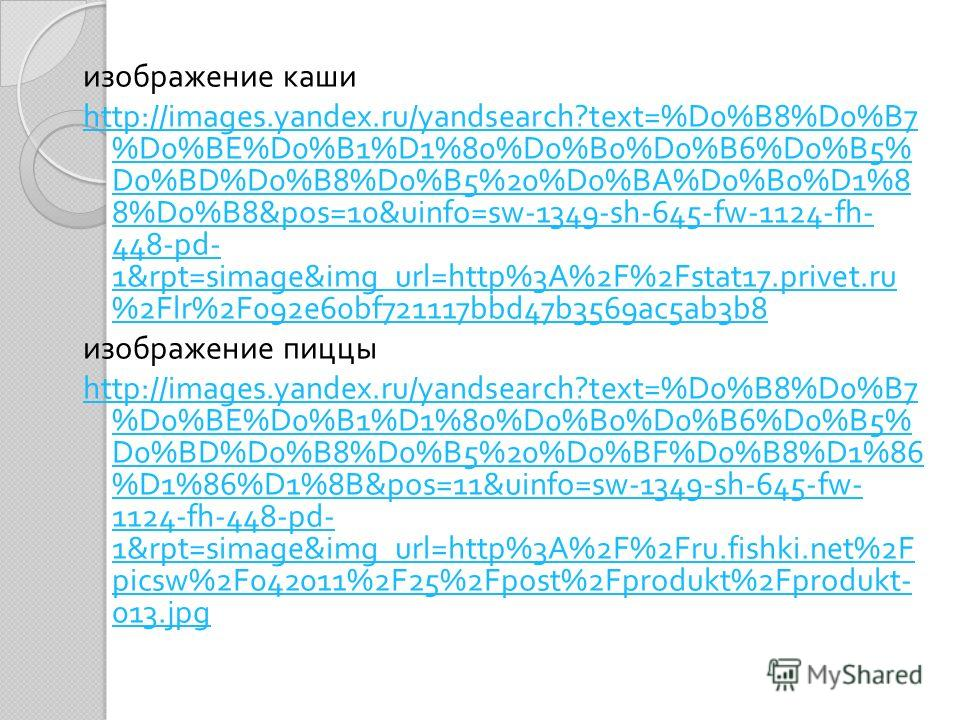 изображение каши http://images.yandex.ru/yandsearch?text=%D0%B8%D0%B7 %D0%BE%D0%B1%D1%80%D0%B0%D0%B6%D0%B5% D0%BD%D0%B8%D0%B5%20%D0%BA%D0%B0%D1%8 8%D0%B8&pos=10&uinfo=sw-1349-sh-645-fw-1124-fh- 448-pd- 1&rpt=simage&img_url=http%3A%2F%2Fstat17.privet.