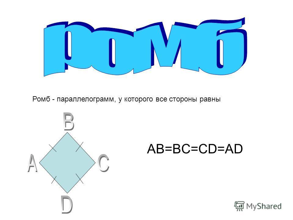 Ромб - параллелограмм, у которого все стороны равны AB=BC=CD=AD