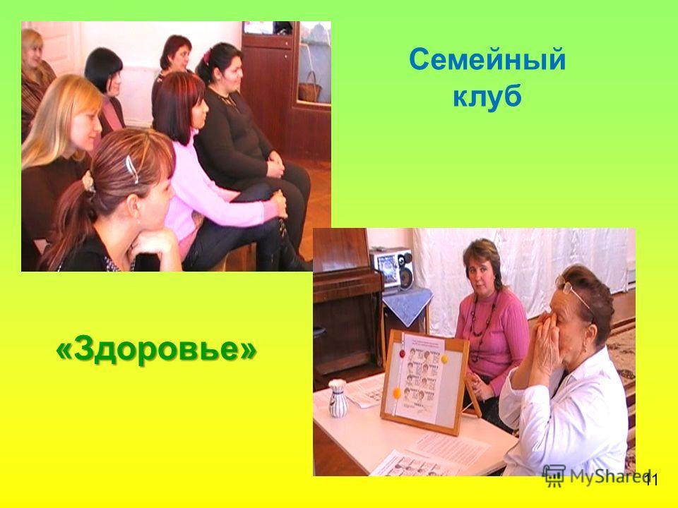 Семейный клуб «Здоровье» 11