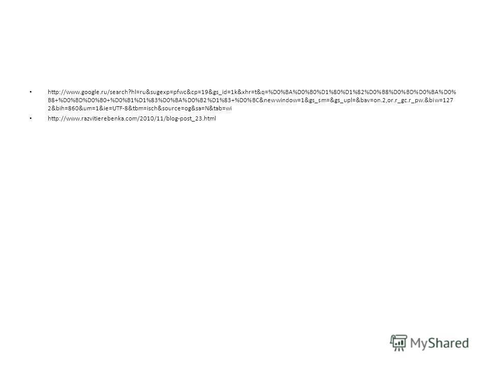 http://www.google.ru/search?hl=ru&sugexp=pfwc&cp=19&gs_id=1k&xhr=t&q=%D0%BA%D0%B0%D1%80%D1%82%D0%B8%D0%BD%D0%BA%D0% B8+%D0%BD%D0%B0+%D0%B1%D1%83%D0%BA%D0%B2%D1%83+%D0%BC&newwindow=1&gs_sm=&gs_upl=&bav=on.2,or.r_gc.r_pw.&biw=127 2&bih=860&um=1&ie=UTF-