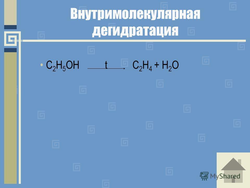 Внутримолекулярная дегидратация С 2 Н 5 ОН t С 2 Н 4 + Н 2 О
