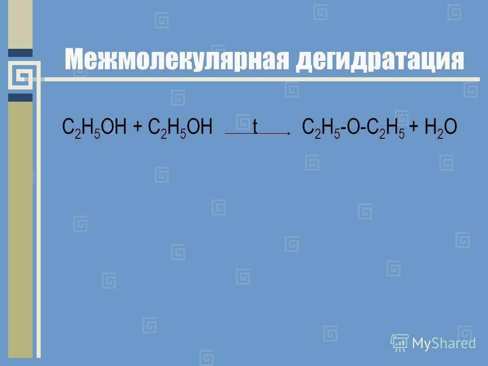 Межмолекулярная дегидратация С 2 Н 5 ОН + С 2 Н 5 ОН t С 2 Н 5 -О-С 2 Н 5 + Н 2 О