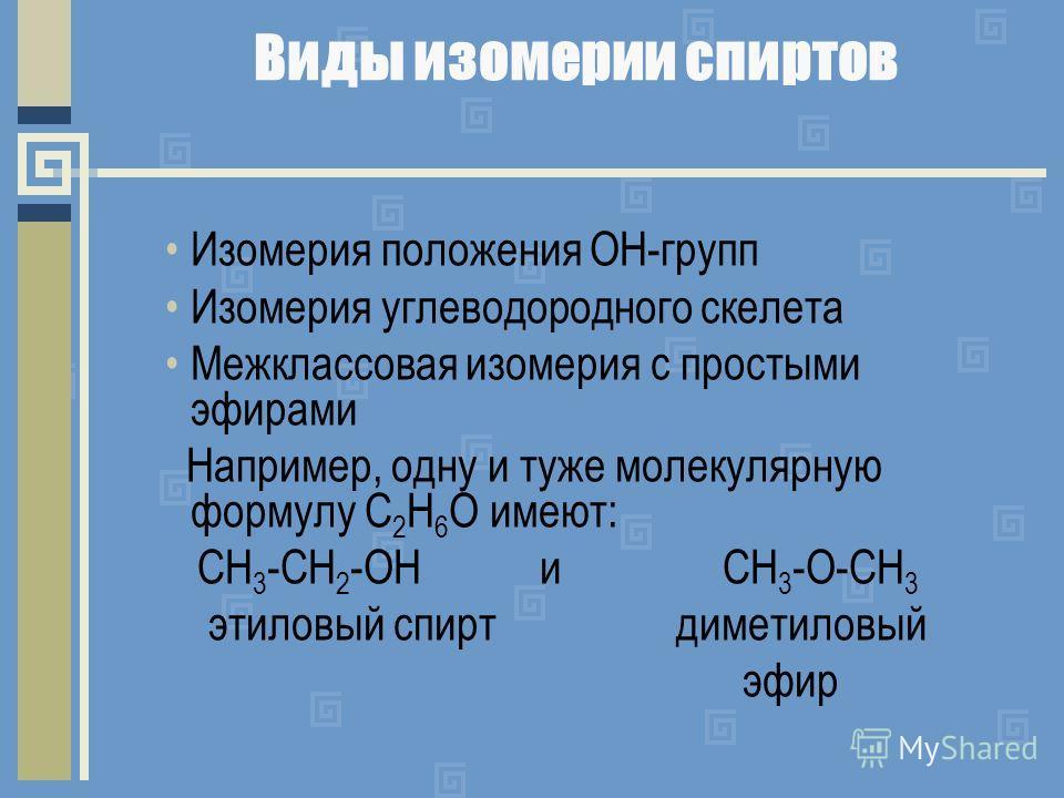 Виды изомерии спиртов Изомерия положения ОН-групп Изомерия углеводородного скелета Межклассовая изомерия с простыми эфирами Например, одну и туже молекулярную формулу С 2 Н 6 О имеют: СН 3 -СН 2 -ОН и СН 3 -О-СН 3 этиловый спирт диметиловый эфир